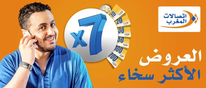 promo-jawal-maroc-telecom