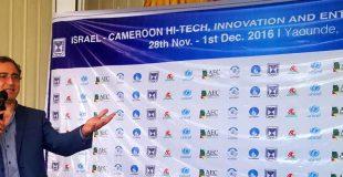 high tech et Innovation Israël-Cameroun
